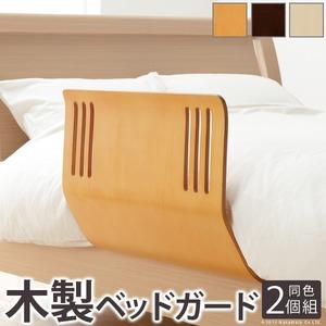 木のぬくもりベッドガード SCUDO〔スクード〕 同色2個組 ベッドガード  ベッドフェンス 快眠 安眠 ブラウン