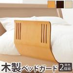 木のぬくもりベッドガード SCUDO〔スクード〕 同色2個組 ベッドガード  ベッドフェンス 快眠 安眠 ナチュラル