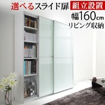 大型スライド式キャビネット・本棚【幅160cm】【壁面収納】 ミラー の画像