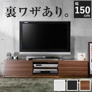 おしゃれな部屋作りに 背面収納TVボード ロビン 幅150cm テレビ台 テレビボード ローボード ホワイト(前板鏡面タイプ)