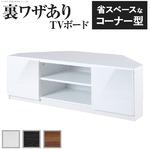 背面収納コーナーTVボード(テレビ台/テレビボード) 幅110cm 【26型〜37型対応】 前板鏡面タイプ 『ROBIN』 ブラック(黒) の画像