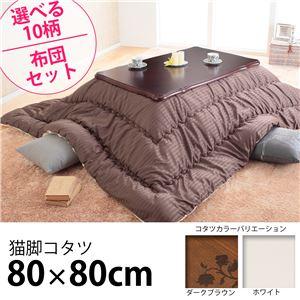 ヨーロピアンクラシック折れ脚こたつ 80×80cm+国産(日本製)こたつ布団 2点セット テーブル 正方形 猫足 セット (こたつカラー:ホワイト+布団柄:H_ウェーブ・ベージュ) - 拡大画像
