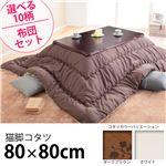 ヨーロピアンクラシック折れ脚こたつ 80×80cm+国産(日本製)こたつ布団 2点セット テーブル 正方形 猫足 セット (こたつカラー:ホワイト+布団柄:H_ウェーブ・ベージュ)