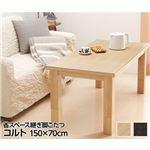 省スペース継ぎ脚こたつ 【コルト】 150×70cm こたつ 5尺長方形 センターテーブル ブラウン