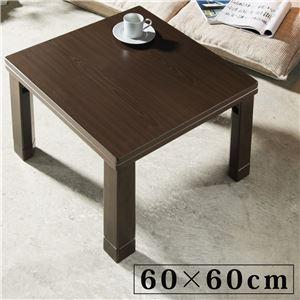 スクエアこたつ 【ジーノ】 60×60cm こたつ テーブル 正方形 フラットヒーター ダークブラウン  - 拡大画像