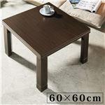 スクエアこたつ 【ジーノ】 60×60cm こたつ テーブル 正方形 フラットヒーター ダークブラウン