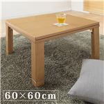 スクエアこたつ 【ジーノ】 60×60cm こたつ テーブル 正方形 フラットヒーター ナチュラル