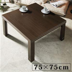 スクエアこたつ 【ジーノ】 75×75cm こたつ テーブル 正方形 フラットヒーター ダークブラウン  - 拡大画像