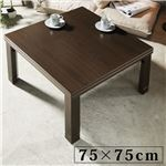 スクエアこたつ 【ジーノ】 75×75cm こたつ テーブル 正方形 フラットヒーター ダークブラウン