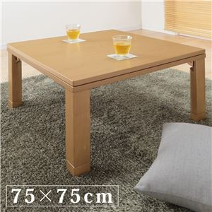 スクエアこたつ 【ジーノ】 75×75cm こたつ テーブル 正方形 フラットヒーター ナチュラル