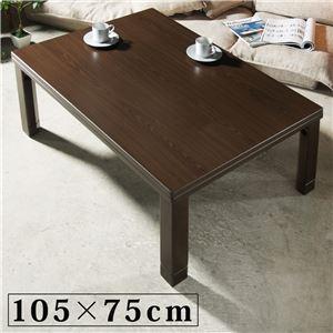スクエアこたつ 【ジーノ】 105×75cm こたつ テーブル 長方形 フラットヒーター ダークブラウン  - 拡大画像