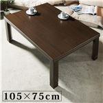 スクエアこたつ 【ジーノ】 105×75cm こたつ テーブル 長方形 フラットヒーター ダークブラウン
