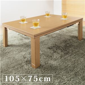 スクエアこたつ 【ジーノ】 105×75cm こたつ テーブル 長方形 フラットヒーター ナチュラル  - 拡大画像