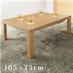 スクエアこたつ 【ジーノ】 105×75cm こたつ テーブル 長方形 フラットヒーター ナチュラル