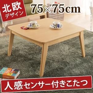 北欧デザインこたつテーブル 【フィーカ】 75x75cm こたつ テーブル 正方形 ナチュラル  - 拡大画像