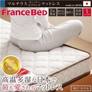 マルチラススーパースプリングマットレス シングル マットレスのみ フランスベッド シングル マットレス - 拡大画像