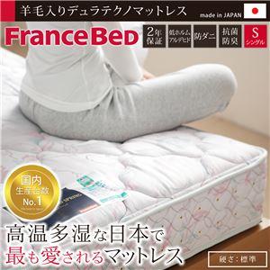 デュラテクノスプリングマットレス シングル マットレスのみ フランスベッド シングル マットレス - 拡大画像