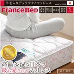 デュラテクノスプリングマットレス シングル マットレスのみ フランスベッド シングル マットレス