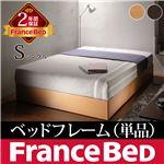 ヘッドレスベッド ブルーノ シングル ベッドフレームのみ フランスベッド シングル フレームのみ ウエンジ
