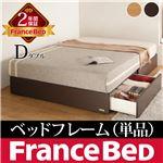 ヘッドレスベッド ブルーノ ダブル 引き出し収納付き ベッドフレームのみ フランスベッド ダブル フレームのみ ウエンジ