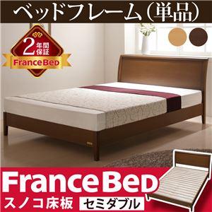 脚付き すのこベッド マーロウ セミダブル ベッドフレームのみ フランスベッド セミダブル フレームのみ ライトブラウン - 拡大画像