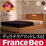 宮付きベッド ベルモンド ダブル 照明付き デュラテクノスプリングマットレスセット フランスベッド セット ダブル マットレス付き ウエンジ