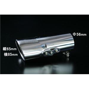 角度可動式マフラーカッター S2000 ホンダZ インスパイア KMC-AX01-05の詳細を見る