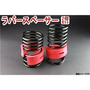 ラバースペーサー スプリングゴム 12mm 2コセット 汎用