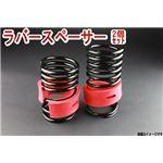 ラバースペーサー スプリングゴム 35mm 2コセット 汎用