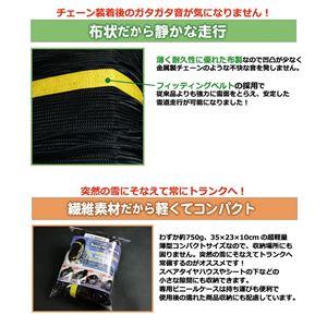 タイヤチェーン 非金属 185/75R15 6...の紹介画像5