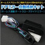 ドアミラー 自動格納 スバル フォレスター SJ5系 ドアロック連動 自動ドアミラー格納キット【D】