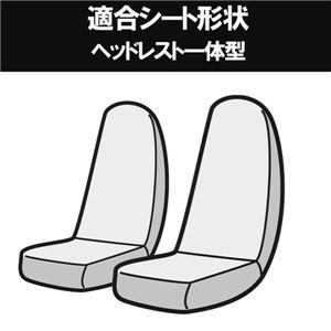 フロントシートカバー エブリイバン DA17V GA/PA/PC/PCリミテッド/PAリミテッド(H27/02~) ヘッドレスト一体型 [Azur]スズキ