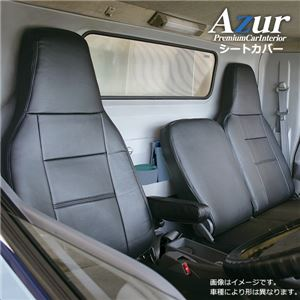フロントシートカバートヨエース7型ワイドキャブ300〜500系(H11/05〜H23/06)ヘッドレスト一体型[Azur]トヨタ