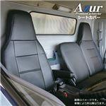 フロントシートカバー キャンター(ブルーテック) 8型 ワイドキャブ FEB FEC カスタム(H22/11~H28/03) ヘッドレスト一体型 [Azur]三菱ふそう