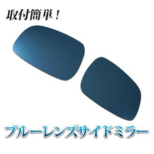 ブルーレンズドアミラートヨタアルテッツァジータE10系'01/07〜電動ミラー不可[サイドミラー]
