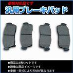 フロント純正交換ブレーキパッド 車検対応! 三菱 エメロード E52A E53A E54A E54A E64A 【純正品番】MR334657