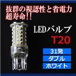 T20 LEDバルブ 31発 ダブル ホワイト [メ]