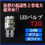 T20 LEDバルブ 24発 ダブル ホワイト [メ]