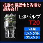 T20 LEDバルブ 24発 シングル オレンジ [メ]