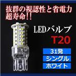 T20 LEDバルブ 31発 シングル ホワイト [メ]