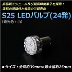 S25 LEDバルブ 24発 ダブル 汎用 白【メ】