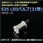 S25 LEDバルブ 31発 ダブル 汎用 白【メ】