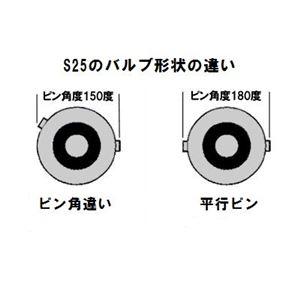 S25 LEDバルブ 24発 シングル ピン角違い 汎用 オレンジ【メ】