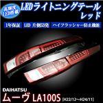 [TYC] LEDライトニングテール ダイハツ ムーヴ LA100S LA110S レッド