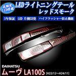 [TYC] LEDライトニングテール スバル ステラ LA100F LA110F レッドスモーク