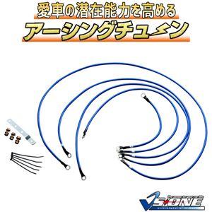 アーシングキット+マフラーアースセット トヨタ ヴィッツ SPC90 KSP90 - 拡大画像