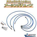 アーシングキット+マフラーアースセット トヨタ ヴィッツ SPC90 KSP90