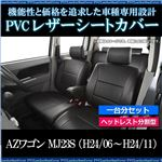 シートカバー AZワゴン MJ23S (H24/06~H24/11) ヘッドレスト分割型 マツダ 一台分セット
