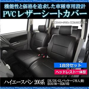 シートカバー ハイエースバン トヨタ 200系 DX/DX-GLパッケージ(6人乗) (H16/08〜H28/05) ヘッドレスト一体型 一台分セット