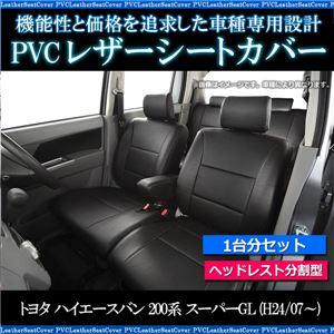 シートカバー ハイエースバン トヨタ 200系 スーパーGL (H24/07〜) ヘッドレスト分割型 一台分セット